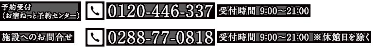 お電話でのご予約・お問い合わせ TEL:0288-77-0818