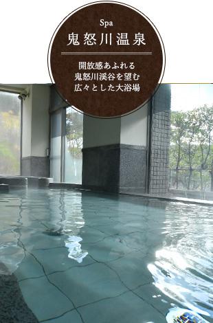 鬼怒川温泉 開放感あふれる鬼怒川渓谷を望む広々とした大浴場
