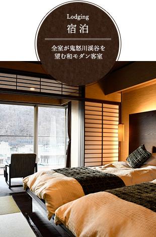 宿泊 全室が鬼怒川渓谷を望む和モダン客室