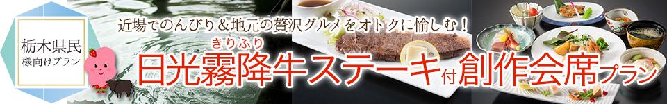栃木県民割